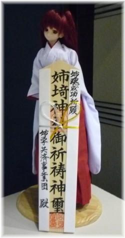 姉埼神社のお札とタマ姉